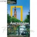 Егмонт Амстердам National Geographic