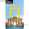 Егмонт Берлин National Geographic