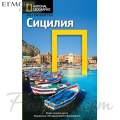 Егмонт Сицилия National Geographic